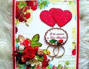 Пожелания в стихах к рубиновой свадьбе
