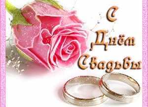 17 лет совместной жизни какая свадьба