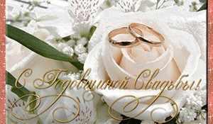 Поздравления с никелевой свадьбой
